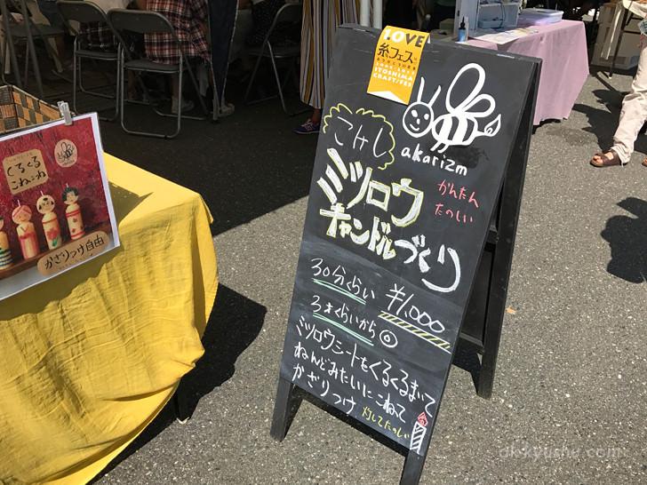 糸島クラフトフェス