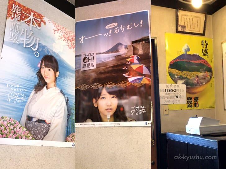 佐賀・洋食屋かごしま 鹿児島県のPRポスターがいっぱい