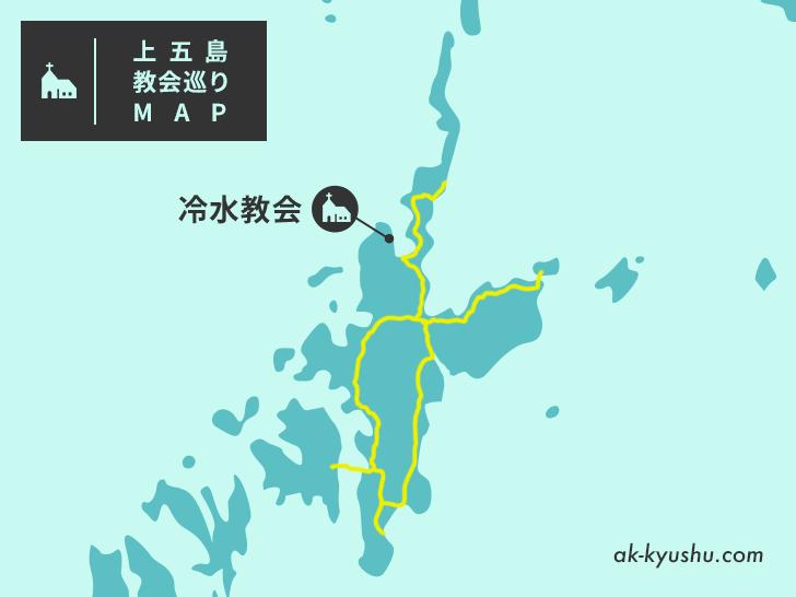 上五島 冷水教会 地図
