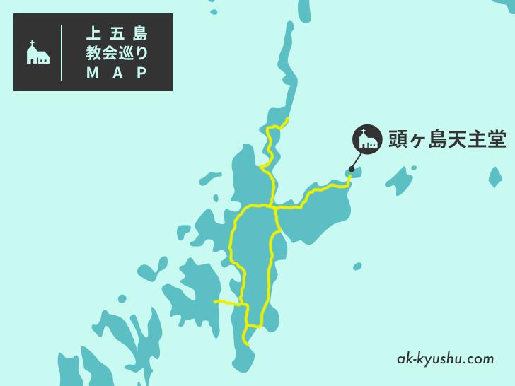 上五島 頭ヶ島天主堂 地図