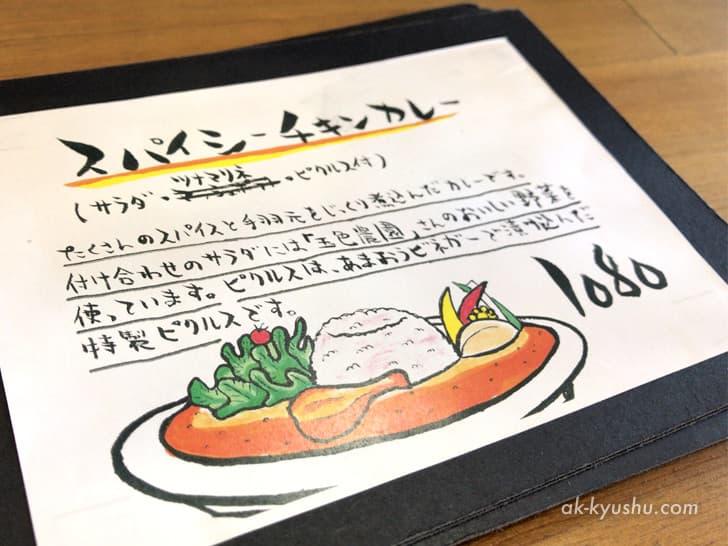 【福岡・糸島】cafe TANNAL(カフェタンナル)のメニュー