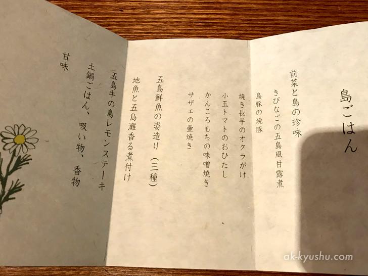 長崎 五島列島リゾートホテル マルゲリータ