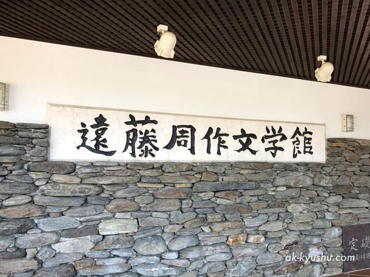 長崎市 遠藤周作文学館
