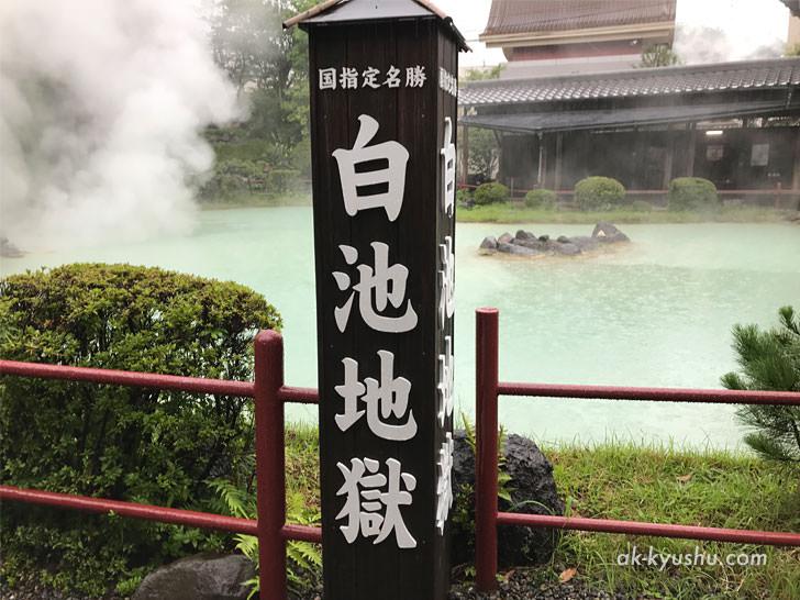 写真:大分別府 白池地獄の看板